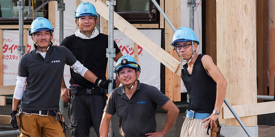 熟練した技術と豊富なノウハウを駆使する北清建設の頼れる大工たち。 左から、村越誠、木村仁、影山佳孝、桑名隆幸