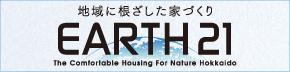 地域に根ざした家づくり EARTH21