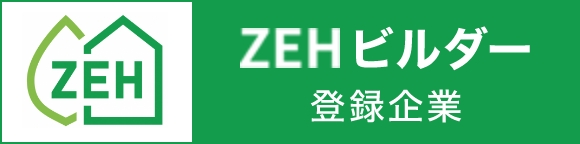 ZEHビルダー登録企業